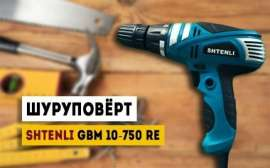 Шуруповёрт Shtenli GBM 10-750 RE Professional