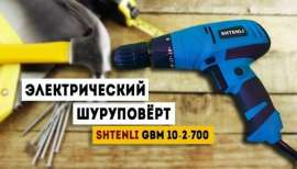 Шуруповерт Shtenli GBM 10-2-700 RE Professional
