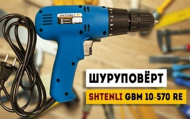 Шуруповерт Shtenli GBM 10-570 RE Professional